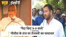 9-9 बच्चे पैदा करने की बात बोल Nitish Kumar का Lalu परिवार पर पर्सनल अटैक! | Bihar Election 2020