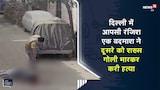 दिल्ली में आपसी रंजिश एक बदमाश ने दूसरे को शख्स गोली मारकर करी हत्या.