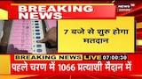 Bihar Election 1st Phase Voting : बिहार की 71 सीटों पर वोटिंग जारी, चुनावी मैदान में कई दिग्गज