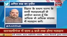 Bihar के प्रथम चरण के सभी मतदाताओं से Amit Shah ने की मतदान करने की अपील