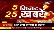 5 Minute 25 News | Top News Headlines | Aaj Ki Taja Khabar | 29 October 2020