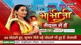 Samastipur का क्या है चुनावी मूड ? भाभी जी बताएंगी क्षेत्र का हाल | Bhabhiji Maidan Mein Hai