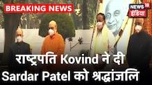 राष्ट्रपति Kovind, Amit Shah, Venkaiah Naidu और Anil Baijal ने दी  Sardar Patel को श्रद्धांजलि