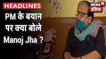 """""""जवानों की शहादत पर पूरा देश एक तरह सोचता है"""", PM के Pulwama वाले बयान पर बोले RJD नेता Manoj Jha"""