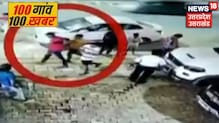 100 Gaon 100 Khabar - Agra में कार से 80 हजार की लूट - News18 UP Uttarakhand