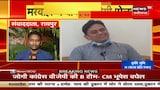 Marwahi By-election : रोचक हुआ मरवाही उपचुनाव, Ajit Jogi की पार्टी ने की BJP के समर्थन की घोषणा
