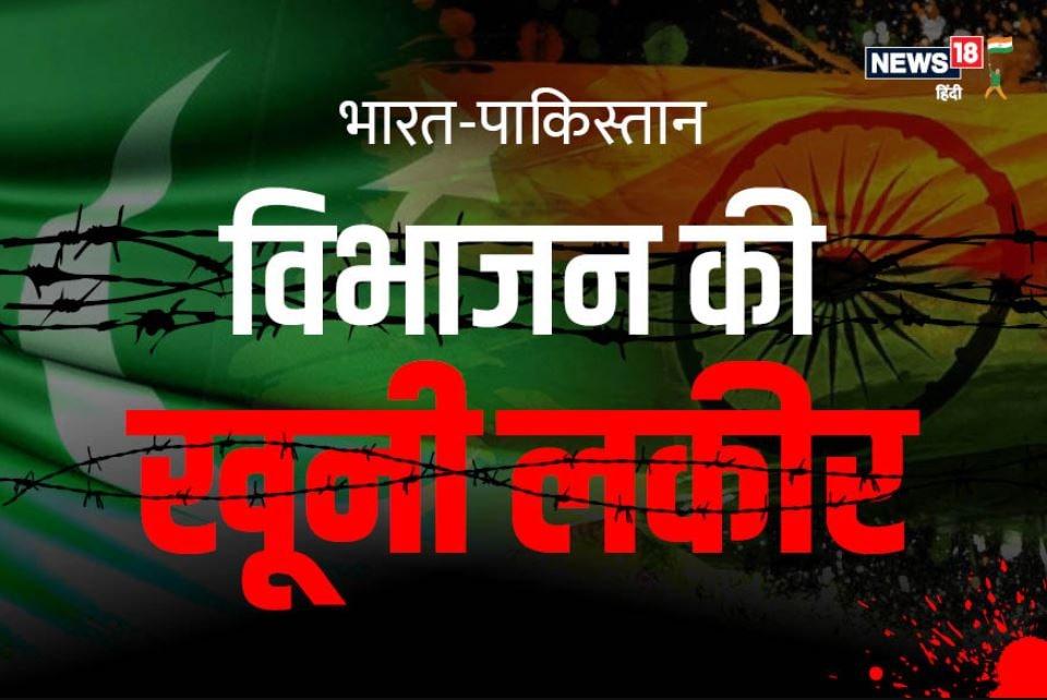 india pakistan, history of independence, pakistan terrorism, india pakistan war, pakistan invasion, भारत पाकिस्तान, आज़ादी का इतिहास, पाकिस्तानी आतंकवाद, भारत पाकिस्तान युद्ध, पाकिस्तान हमला