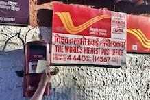 World Postal Day: हिमाचल में 14 हजार फीट की ऊंचाई पर है दुनिया का सबसे ऊंचा पोस्ट ऑफिस