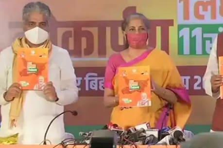 बिहार विधानसभा चुनाव को लेकर बीजेपी ने पिछले दिनों अपना संकल्प पत्र जारी किया था. (फाइल फोटो)