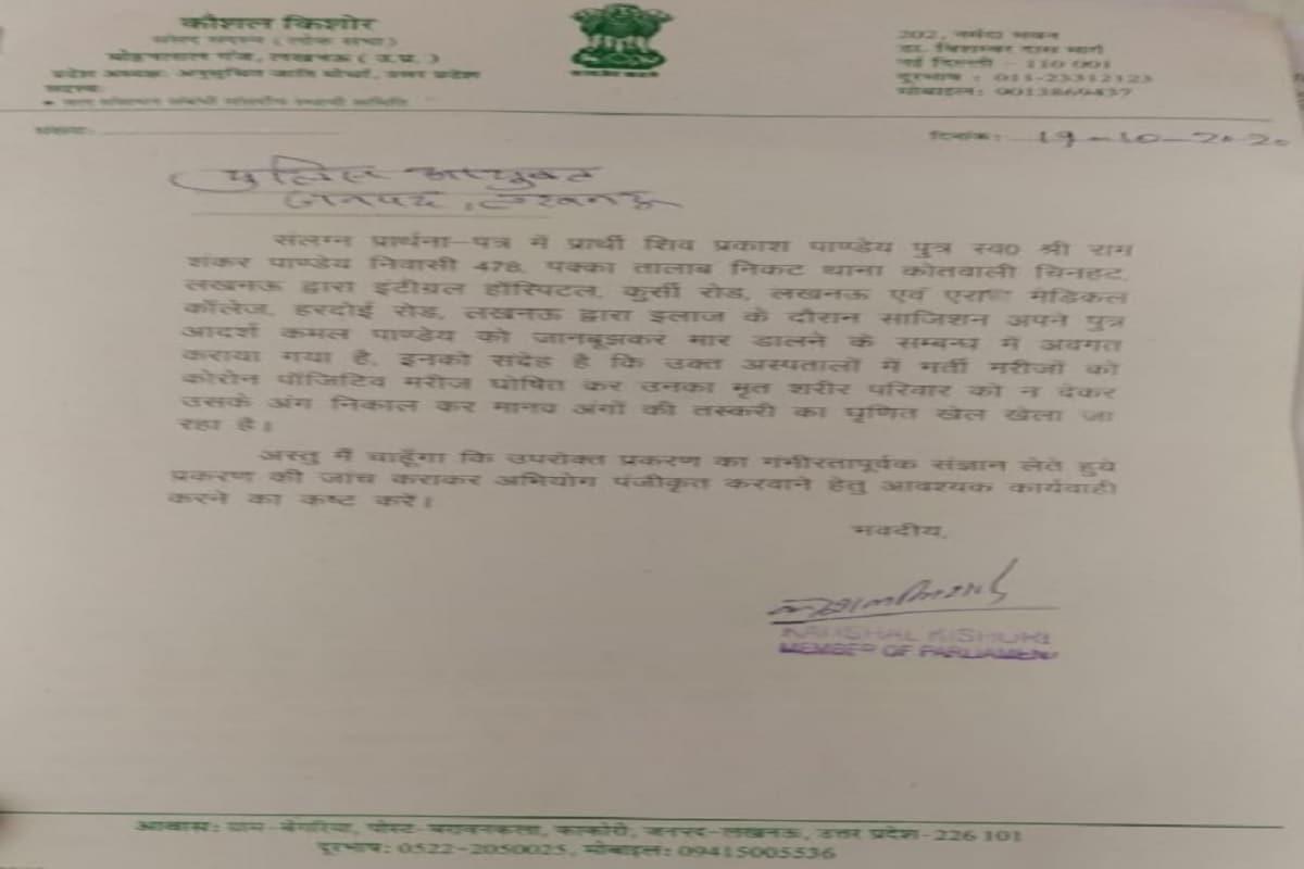 BJP MP letter