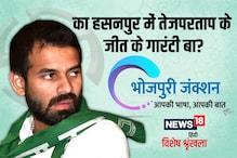 भोजपुरी विशेष: का हसनपुर में तेजपरताप के जीत के गरांटी बा?