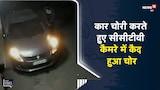कार को चोरी करते हुए सीसीटीवी कैमरे में कैद हुए चोर