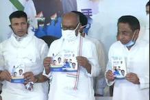 MP: कांग्रेस ने जारी किया वचन पत्र, 100 रुपए में 100 यूनिट बिजली देने का ऐलान