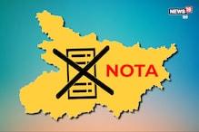 बिहार चुनाव: करीब 1.69 फीसदी मतदाताओं ने दबाया NOTA का बटन
