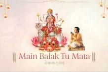 नवरात्रि पर जुबिन नौटियाल ने गायी दिल को छू लेने वाली माता की भेंट