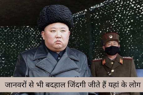 North Korea: मामूली गलती पर भी दी जा सकती है बर्बर मौत, रहस्यमयी देश के 10 चौंकाने वाले फैक्ट्स