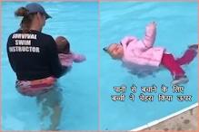 मासूम को इंस्ट्रक्टर ने फेंका स्विमिंग पूल के अंदर, फिर जानें क्या हुआ...