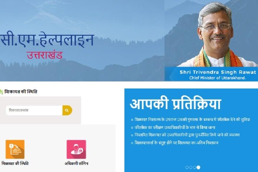 सरकार के दावों को आईना दिखा रही है CM Helpline… 6 महीने में अल्मोड़ा से आईं सैकड़ों शिकायतें