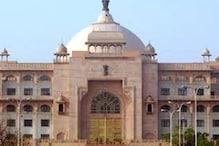 Rajasthan: विधानसभा भवन के साथ यह कैसा अजब संयोग, वास्तु दोष या और कुछ !