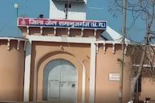 बलरामपुर की जेल में 26 कैदियों के कोरोना पॉजिटिव मिलने से मचा हड़कंप