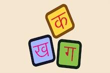 आई.ए.एस. की परीक्षा में अब भी क्या है हिन्दी की स्थिति, पढ़ें डिटेल