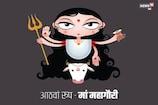 नवरात्रि 2020:  मां महागौरी की सुनें आरती, कटेंगे पाप-दोष