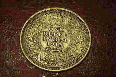 1 रुपए का सिक्का आपको बनाएगा लखपति, आज ही करें ये काम, मिल सकते हैं 25 लाख!