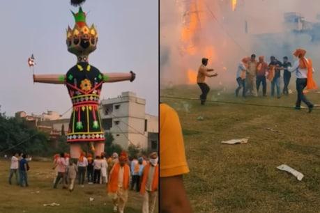 VIDEO: पंजाब के बटाला में रावण को आग लगा रहे थे लोग, बचने के लिए खुद भागना पड़ा