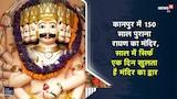 कानपुर में 150 साल पुराने रावण के मंदिर में उमड़ी भक्तों की भीड़