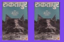 Book review : ठहरे हुए बिहार की बहती हुई कहानी है 'रुकतापुर'