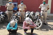 रेवाड़ी में 4 शातिर वाहन चोर गिरफ्तार, चोरी की 6 बाइक बरामद