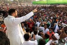 'RJD के प्रदर्शन के बाद तेजस्वी यदाव राष्ट्रीय नेता के रूप में हुए स्थापित'