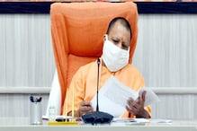 सपा शासनकाल में कोआपरेटिव बैंक भर्ती घोटाला, योगी ने दिए FIR दर्ज करने के आदेश