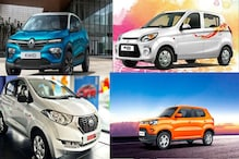 Diwali 2020: दिवाली पर खरीदनी है कार, तो 4 लाख के बजट में ये मॉडल है बेस्ट