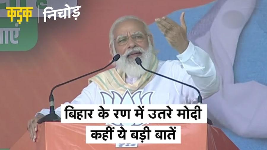 Bihar Election: छठ पूजा के लिए PM Modi ने की ये बड़ी घोषणा, किसानों को भी दिया तोहफा | KADAK