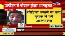 Greater Noida पत्नी के उत्पीड़न से परेशान पति ने की आत्महत्या