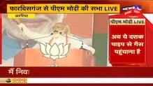 PM Modi: लोकसभा-राज्यसभा मिलाकर भी Congress के पास सौ सांसद नहीं हैं