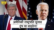 Donald Trump vs Joe Biden: अमेरिकी चुनाव से जुड़ी बड़ी बातें, जो आपको समझनी चाहिए |US Elections 2020
