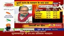 Bihar Election 2020: दूसरे चरण के चुनाव के बाद JDU नेताओं ने पूर्ण बहुमत का किया दावा