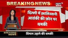 Delhi: ख़ालिस्तान कमांडो फोर्स की धमकी,  दिल्ली एयरपोर्ट पर विमान उड़ाने की धमकी