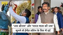 'भारत माता की जय' नारे पर PM Modi का Hemant Soren पर निशाना, कांग्रेस और सहयोगियों पर भी हमला |Bihar