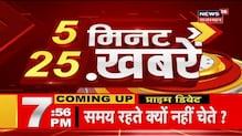 5 Minute 25 News   Top News Headlines   खबरें फटाफट अंदाज़ में   4 November 2020
