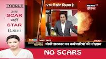 """""""Bihar में BJP के दो स्टार प्रचारक CM Yogi और Owaisi फिर भी जीतेगा महागठबंधन"""": Rohan Gupta"""