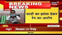Amroha: युवती ने SP नेता पर लगाया दुष्कर्म का आरोप, आत्महत्या की धमकी दी | News18 UP Uttarakhand