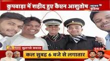 Kupwara में शहीद हुए BSF जवान Sudeep Kumar को BSF मुख्यालय में दी गई श्रद्धांजलि | Sulagte Sawaal