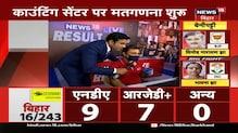 Bihar Election Result:  शुरूआती रुझानों में NDA फिर आगे निकला,  7 NDA के पक्ष में