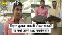 RJD समर्थक मछली लेकर क्यों पहुंचे Tejashwi Yadav के घर? | Bihar Election Results | KADAK