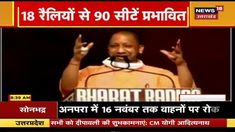 UP और Bihar चुनाव में चला Yogi का जादू, PM Modi का असर है बरकरार । News18 UP