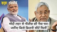 Bihar Election Result: 125 सीटों के साथ बिहार में फिर नीतीश सरकार, देखिए किसे कितनी सीटें मिलीं