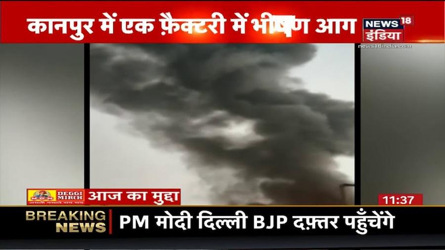 UP के Kanpur में एक फैक्ट्री में लगी भीषण आग,  आस पास के इलाकों में अफरा-तफरी